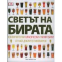 Книга В светът на бирата