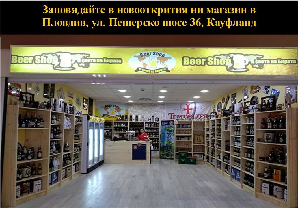 Beer Shop PLovdiv